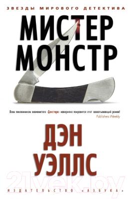 Книга Азбука Мистер Монстр (Уэллс Д.)