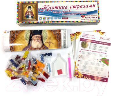 Набор алмазной вышивки Алмазная живопись Икона Святитель Лука / АЖ-5056