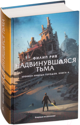 Книга Азбука Хроники хищных городов. Надвинувшаяся тьма. Книга 4 (Рив Ф.)