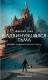 Книга Азбука Хроники хищных городов. Надвинувшаяся тьма. Книга 4 (Рив Ф.) -
