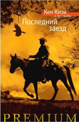 Книга Азбука Последний заезд (Баббс К., Кизи К.)