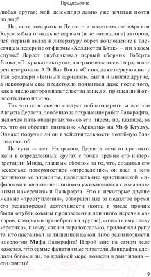 Книга АСТ Хаггопиана и другие рассказы (Ламли Б.)