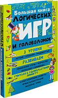 Книга АСТ Большая книга логических игр и головоломок (Гордиенко Н., Гордиенко С.) -