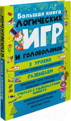 Книга АСТ Большая книга логических игр и головоломок (Гордиенко Н., Гордиенко С.)
