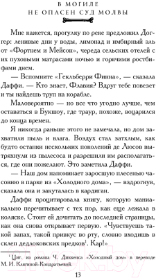 Книга АСТ В могиле не опасен суд молвы (Брэдли А.)