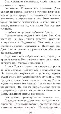 Книга АСТ Последний Намсара. Плененная королева (Сиккарелли К.)