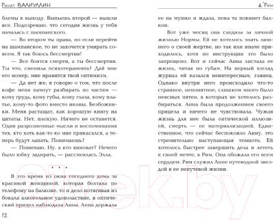 Книга АСТ d'Рим (Валиуллин Р.)