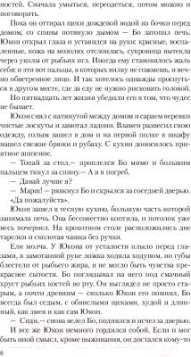 Книга АСТ Козырь. Создатель миров (Крамская М.)