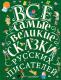 Книга АСТ Все самые великие сказки русских писателей -