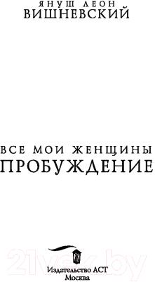 Книга АСТ Все мои женщины. Пробуждение (Вишневский Я.)