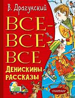 Книга АСТ Все-все-все Денискины рассказы (Драгунский В.) -