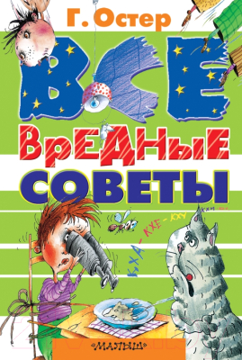 Книга АСТ Все вредные советы (Остер Г.)