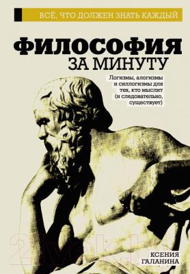 Книга АСТ Философия за минуту