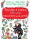 Книга АСТ Большая книга лучших рассказов для детей (Зощенко М.) -