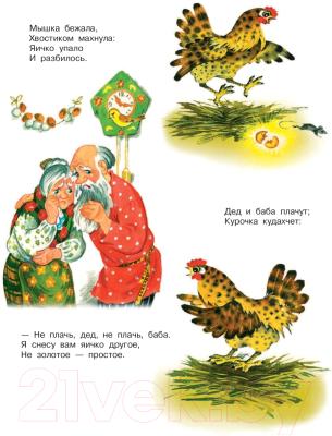 Книга АСТ Большая книга маленьких сказок (Маршак С.)