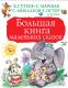 Книга АСТ Большая книга маленьких сказок (Маршак С.) -