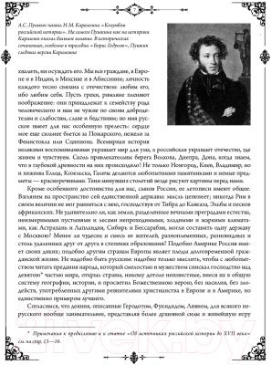 Книга АСТ История государства Российского (Карамзин Н.)