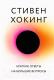 Книга АСТ Краткие ответы на большие вопросы (Хокинг С.) -