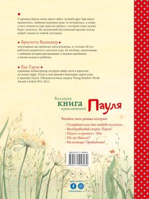 Книга АСТ Большая книга приключений Пауля (Венингер Б.)