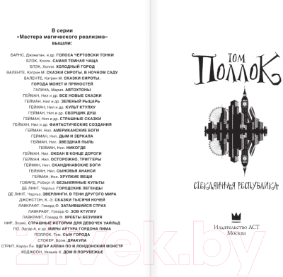 Книга АСТ Стеклянная республика (Поллок Т.)
