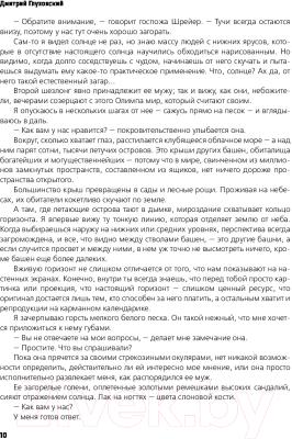 Книга АСТ Будущее (Глуховский Д.)