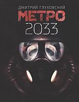 Книга АСТ Метро 2033 (Глуховский Д.) -