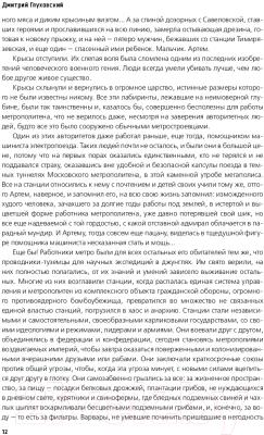 Книга АСТ Метро 2033 (Глуховский Д.)