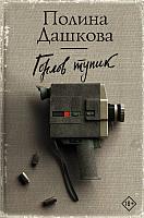 Книга АСТ Горлов тупик (Дашкова П.) -