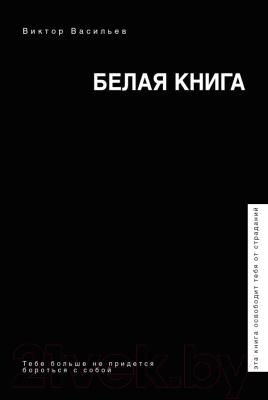 Книга АСТ Белая книга (Васильев В.)