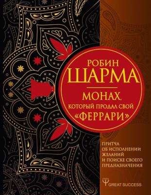 Книга АСТ Монах, который продал свой феррари (Шарма Р.)