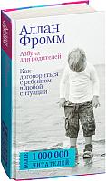 Книга АСТ Азбука для родителей (Фромм А.) -