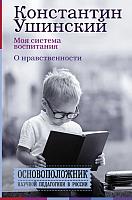 Книга АСТ Моя система воспитания. О нравственности (Ушинский К.) -