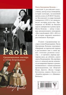 Книга АСТ Средневековые мастера и гении Возрождения (Волкова П.)