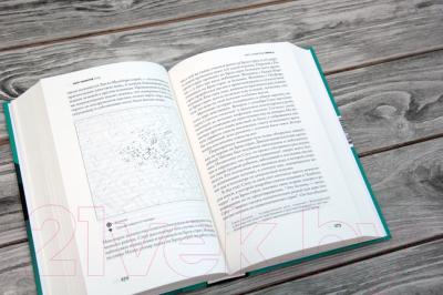 Книга АСТ 0.05. Доказательная медицина от магии до поисков бессмертия (Талантов П.)
