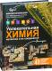 Книга АСТ ThoiSoi. Увлекательная химия металлов и их соединений (Биловицкий М.) -
