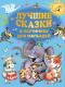 Книга АСТ Лучшие сказки в картинках для малышей (Сутеев В., Михалков С. и др.) -