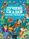 Книга АСТ Лучшие сказки русских писателей -