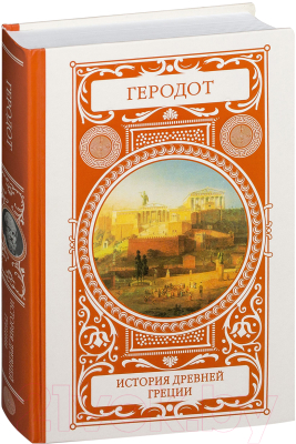 Книга АСТ История Древней Греции (Геродот)