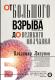 Книга АСТ От Большого Взрыва до Великого Молчания (Липунов В.) -