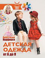 Книга АСТ Детская одежда от А до Я (Корфиати А.) -