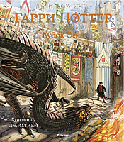 Книга Махаон Гарри Поттер и Кубок Огня (Роулинг Дж.) -