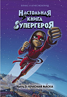 Комикс Махаон Настольная книга супергероя Красная маска (Вохлунд Э., Вохлунд А.) -