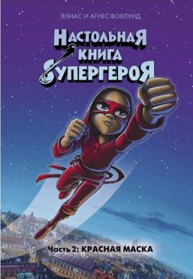 Книга Махаон Настольная книга супергероя Красная маска (Вохлунд Э., Вохлунд А.)