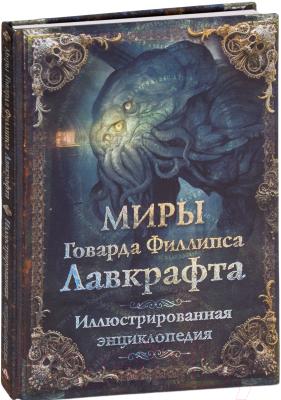 Энциклопедия АСТ Миры Говарда Филлипса Лавкрафта