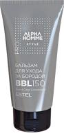 Бальзам для бороды Estel Alpha Homme (30мл) -
