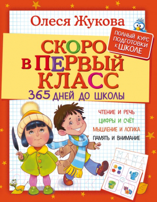 Учебное пособие АСТ Скоро в первый класс. 365 дней до школы (Жукова О.)