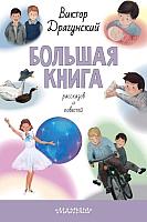 Книга АСТ Большая книга рассказов и повестей (Драгунский В.) -