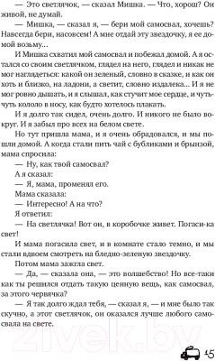 Книга АСТ Большая книга рассказов и повестей (Драгунский В.)