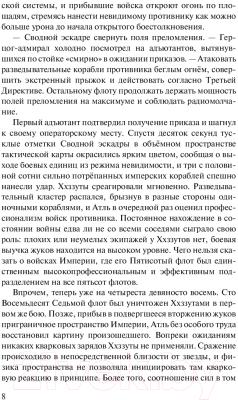 Книга АСТ Жажда власти 2 (Тармашев С.)