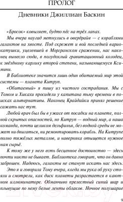 Книга АСТ Звездный прилив (Брин Д.)